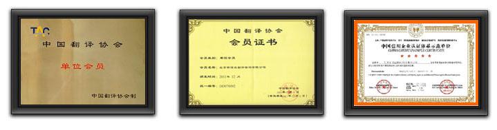 """那么,走过十九年,我们靠的是什么? 诚信。诚信是中华民族的传统美德,儒家讲:立身处世,当以诚信为本。十九年前,新语丝就秉承这样的信念开创了翻译事业,传递正能量搭建语言桥梁。十九年间,新语丝认真对待每一份翻译稿件,务必""""一心一译、全心全译""""对待每一位客户。按时完成译文,确保信、达、雅的翻译质量。新语丝的常总说:我们真心诚意的帮助成千上万的客户翻译,用实际行动给社会和客户展现了诚信翻译的良好形象,这是我们为之欣慰的事情。 责任。新语丝创立之初就深刻体会到任何一个企业或能长久立足的翻译公"""